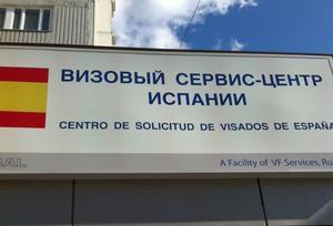 Визовый центр Испании в городах России